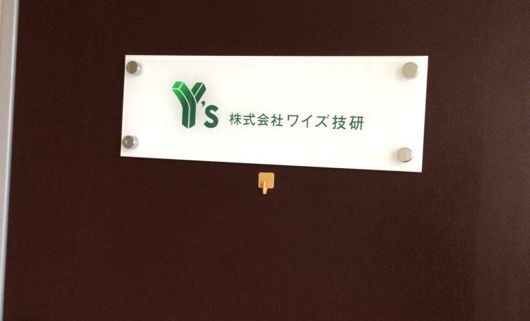 新事務所玄関ドア