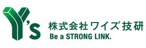 株式会社ワイズ技研